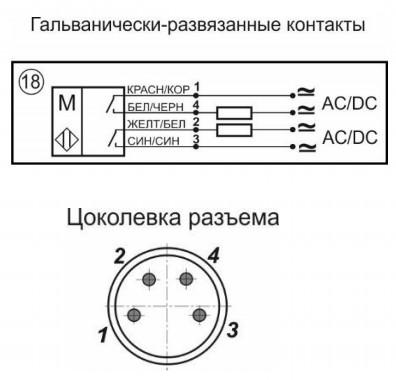 Схема подключения датчика Г13-NONO-GDC-P8-ПГ(Л63)