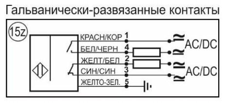 Схема подключения датчика Г13-NО/NC-GDC-Z-ПГ(Л63)